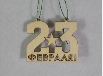 """Заготовка для творчества """"23 февраля""""/фанера/ (1шт)"""