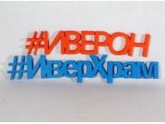 Хэштег из пенопласта/ h10см/ 8-15 символов (например, #любовьморковь )