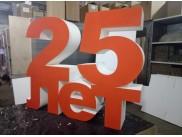 Калькулятор - расчет объемных букв из пенопласта, толщина 20 см