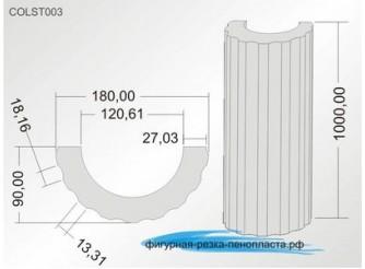 Ствол полуколонны из пенопласта ПКЛ-002 Ø180мм/1000 мм (1шт)