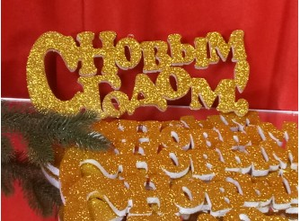"""Декор из пенопласта """"С Новым Годом!"""" 10,5 *25 см ( 1шт)"""
