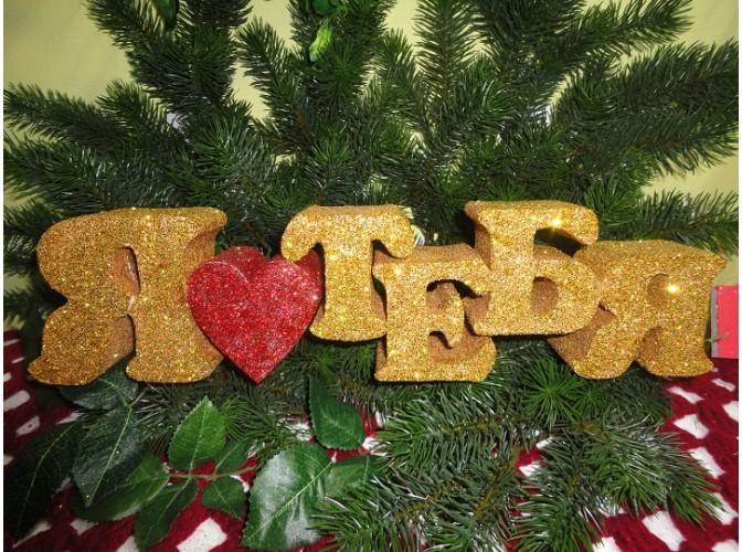 "Буквы из пенопласта/фраза ""Я ""люблю"" тебя"" золото/ блеск/ h10; L40; w5см (1шт)"