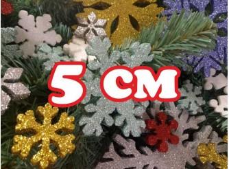 Снежинка блестящая d5 см (1шт)