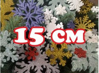 Снежинка блестящая d15 см (1шт)