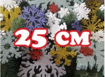 Снежинка блестящая d25 см (1шт)