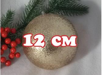 Шар блестящий  Ø12 см  (1шт)