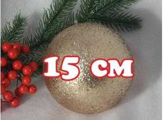 Шар блестящий  Ø15 см (1шт)