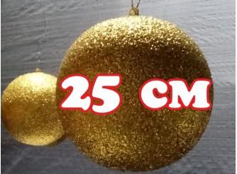 Шар блестящий Ø25 см (1шт)
