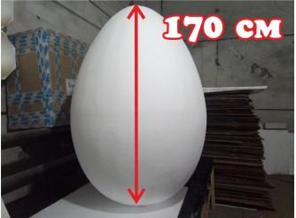 Яйцо из пенопласта - заготовка h170см (1шт)