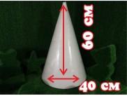 Конус из пенопласта h60, Ø40 (1шт)