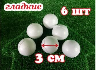 Шар из пенопласта Ø3 см / гладкий (набор 6шт)