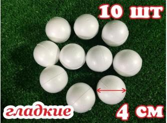 Шар из пенопласта Ø4 см / гладкий (набор 10шт)