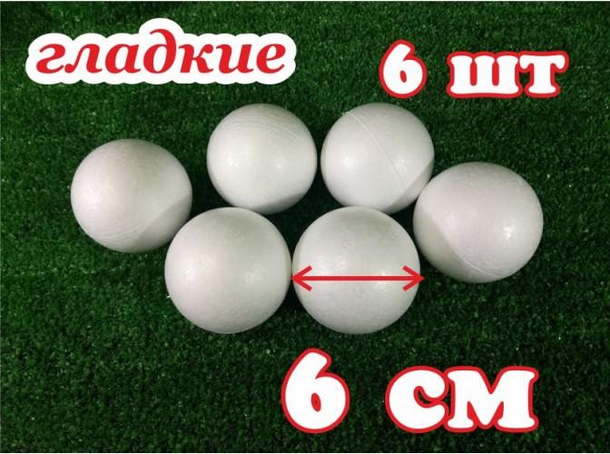 Шар из пенопласта Ø6 см / гладкий (набор 6шт)