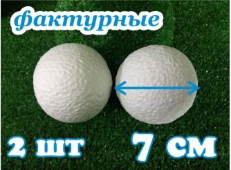Шар из пенопласта Ø7 см / фактурный (набор 2шт)