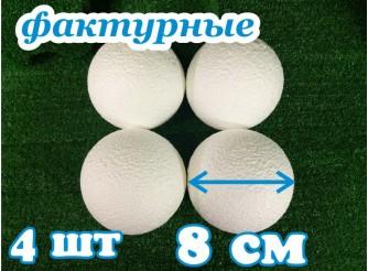 Шар из пенопласта Ø8 см / фактурный (набор 4шт)