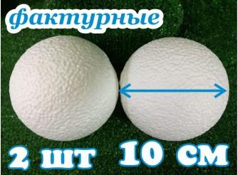 Шар из пенопласта Ø10 см / фактурный (набор 2шт)