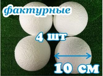 Шар из пенопласта Ø10 см / фактурный (набор 4шт)