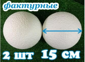 Шар из пенопласта Ø15 см / фактурный (набор 2шт)
