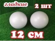 Шар из пенопласта Ø12 см / гладкий (набор 2шт)