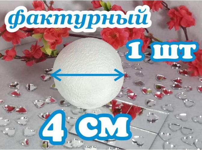 Шар из пенопласта Ø4 см / фактурный (1шт)