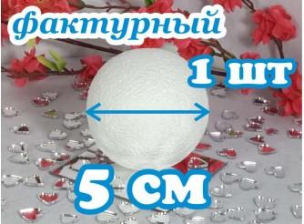 Шар из пенопласта Ø5 см / фактурный (1шт)