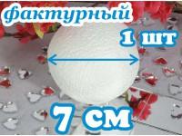 Шар из пенопласта Ø7 см / фактурный (1шт)