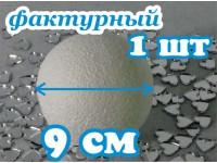 Шар из пенопласта Ø9 см / фактурный (1шт)