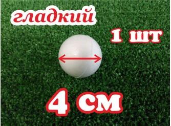 Шар из пенопласта Ø4 см / гладкий (1шт)