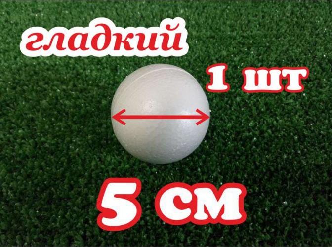 Шар из пенопласта Ø5 см / гладкий (набор 10шт)