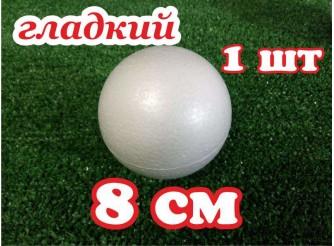 Шар из пенопласта Ø8 см / гладкий (1шт)