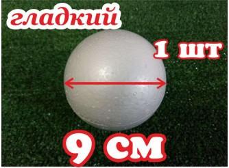 Шар из пенопласта Ø9 см / гладкий (4шт)
