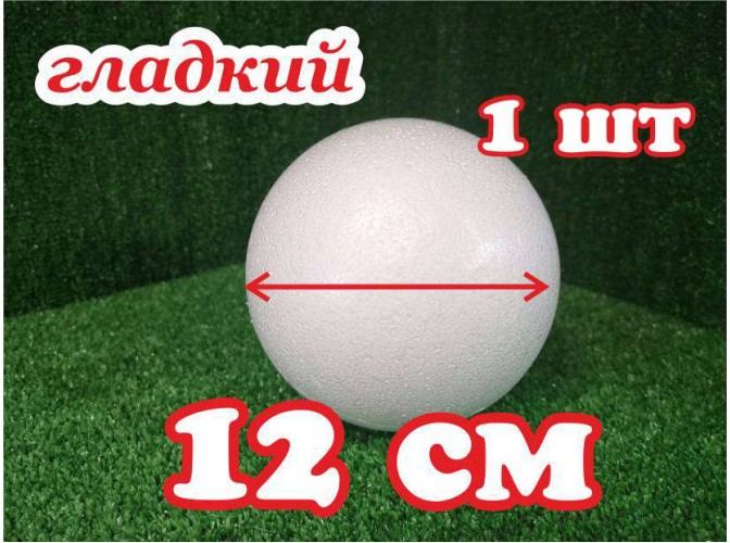 Шар из пенопласта Ø12 см / гладкий (1шт)