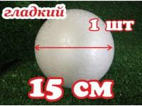 Шар из пенопласта Ø15 см / гладкий (1шт)