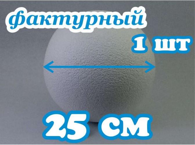 Шар из пенопласта Ø25 см / фактурный (1шт)