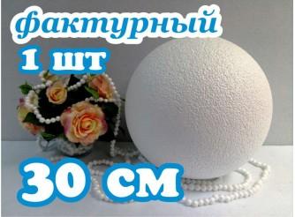 Шар из пенопласта Ø30 см / фактурный (1шт)