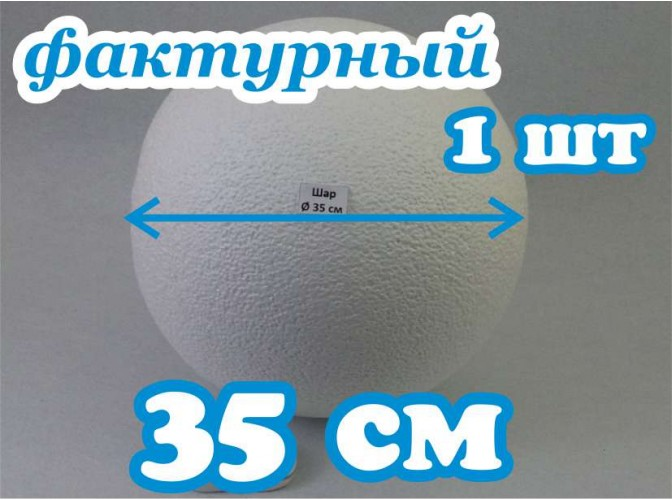 Шар из пенопласта Ø35 см / фактурный (1шт)
