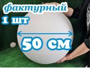 Шар из пенопласта Ø50 см / фактурный (1шт)