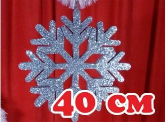 Снежинка блестящая d40 см (1шт)