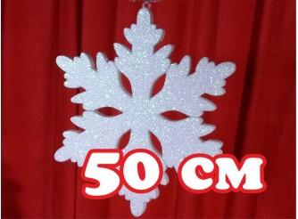Снежинка блестящая d50 см (1шт)