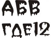 Blood Cyrillic *2.30 руб