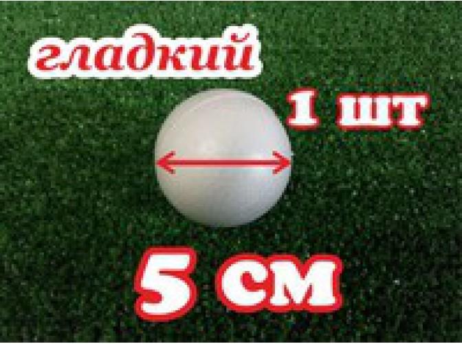 Шар из пенопласта Ø5 см / гладкий (1шт)
