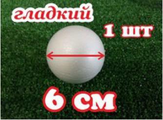 Шар из пенопласта Ø6 см / гладкий (1шт)