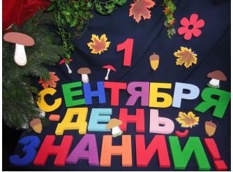 """Декор из пенопласта """"1 Сентября""""(комплект)"""