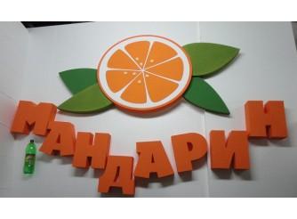 "Логотип из пенопласта ""Мандарин"" L 170см; w10см"