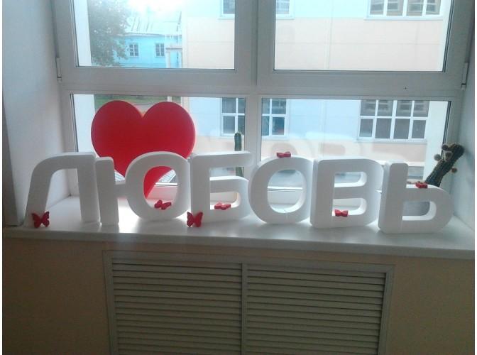 """Буквы из пенопласта """"Любовь"""" h30, w5см (1 комплект)"""