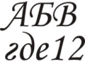 Monotype Corsiva <!-- *4.00 руб -->
