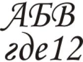 Monotype Corsiva *4.00 руб
