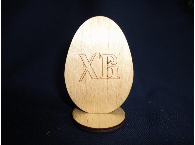 """Яйцо пасхальное на подставке """"ХВ"""" h5см/фанера (1шт)"""
