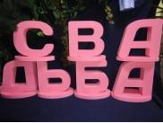 """Буквы """"Свадьба"""" на подставках /цв.розовый h20см, w5см (комплект)"""