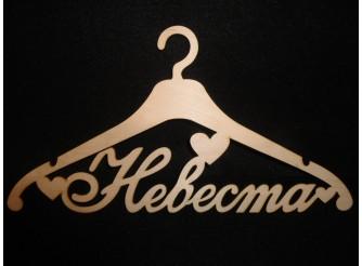 """Заготовка из фанеры Плечики """"Невеста с сердечками"""" L40см; h23см; w3мм (1шт)"""